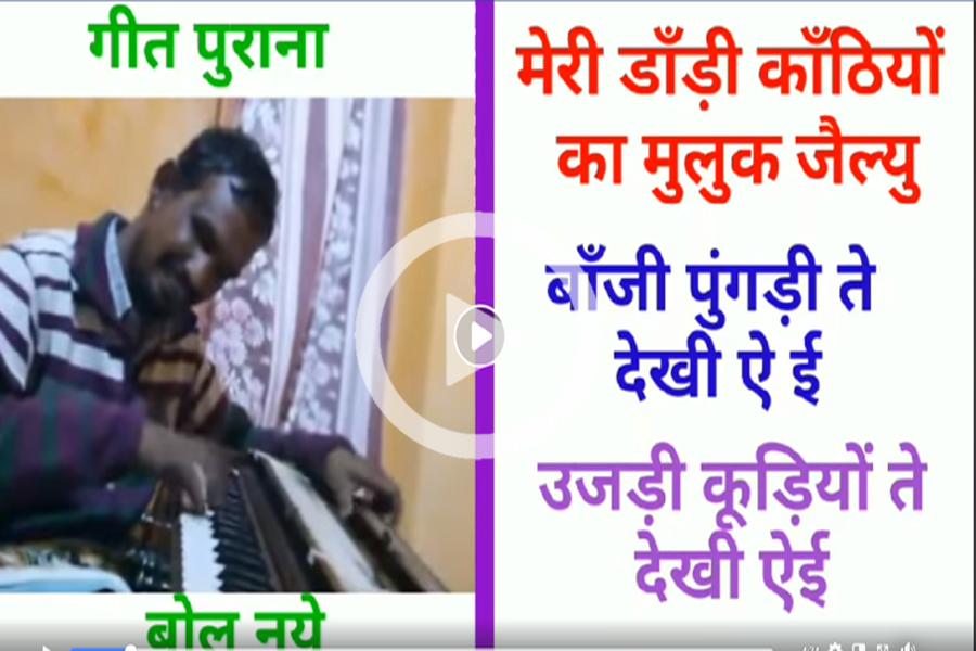 Meri Dandi Kanthi Ka Muluk: Geet old lyrics new, sharp attack on escape