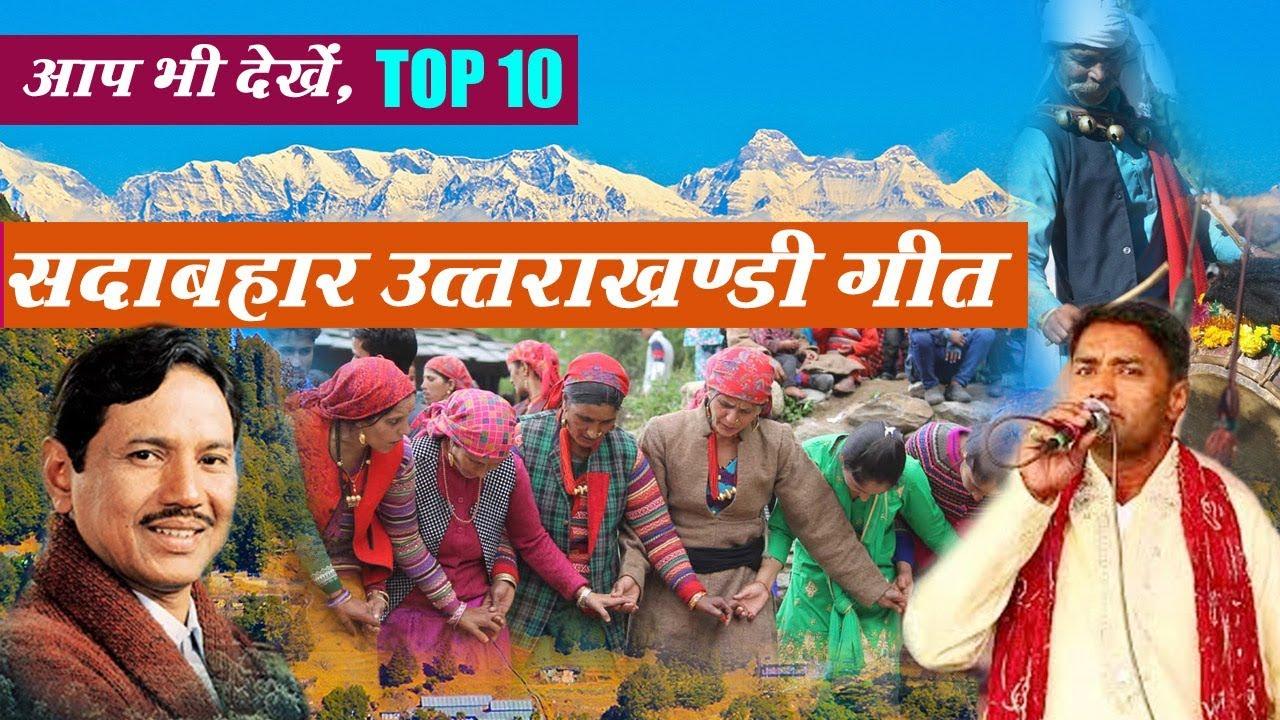 Superhit Hit Uttarakhandi songs - Full Report - Hillywood News | Latest Garhwali pahadi songs