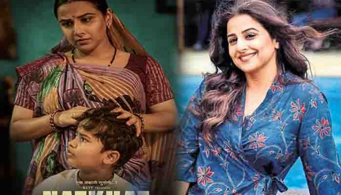 Vidya Balan Realese First Look Of Nathkhat
