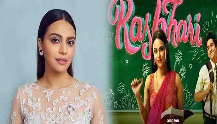 Swara Bhasker की वेब सीरीज 'Rasbhari' का लोगों ने किया बहिष्कार।