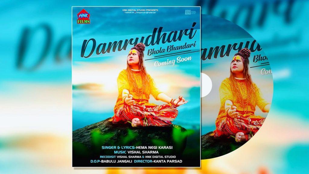 damru dhari bhole bhandari