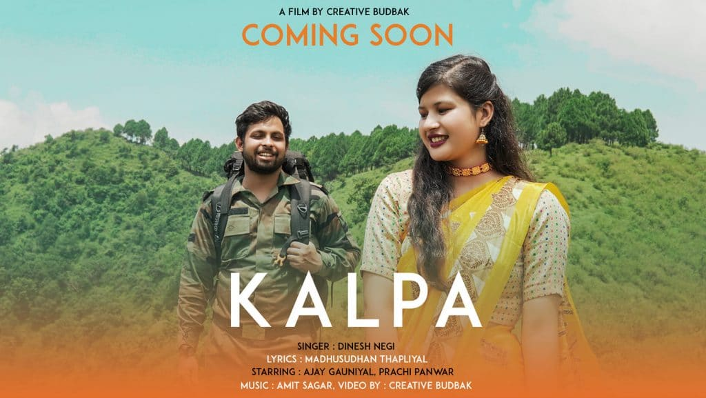 kalpa-first-look-came-in-front-kamali-will-play-the-character