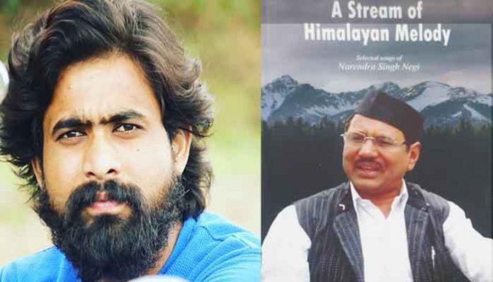 deepak-bijalwan-translated-the-songs-of-garhratan-narendra-singh-negi-into-englishworld-now-know-about-the-stream-of-himalayan-melody