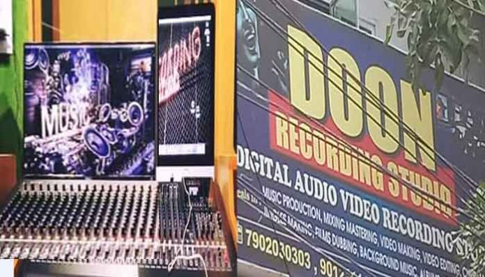 dehraduns-doon-studio-became-the-hub-of-hit-songs-many-superhit-songs-like-kajal-chal-kapat-came-out-from-here