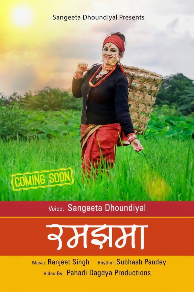 sangeeta-dhoundiyal-is-bringing-new-song-ramjhama-poster-launched-after-long-wait
