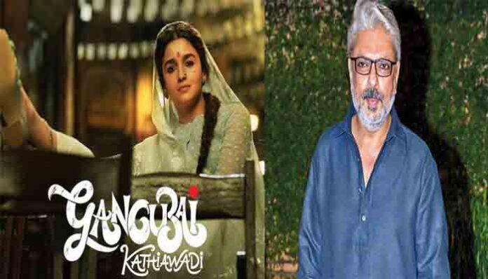 संजय लीला भंसाली की फिल्म गंगूबाई काठियावाड़ी विवादों के घेरे में, आलिया और भंसाली पर केस दर्ज।