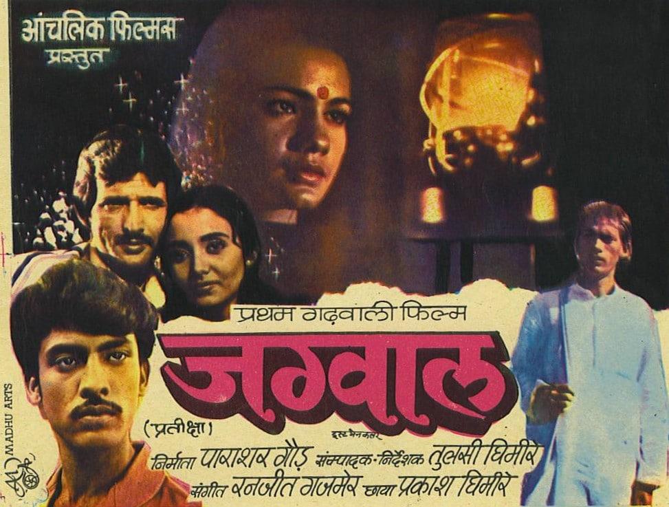 Jaggwal the first Garhwali film