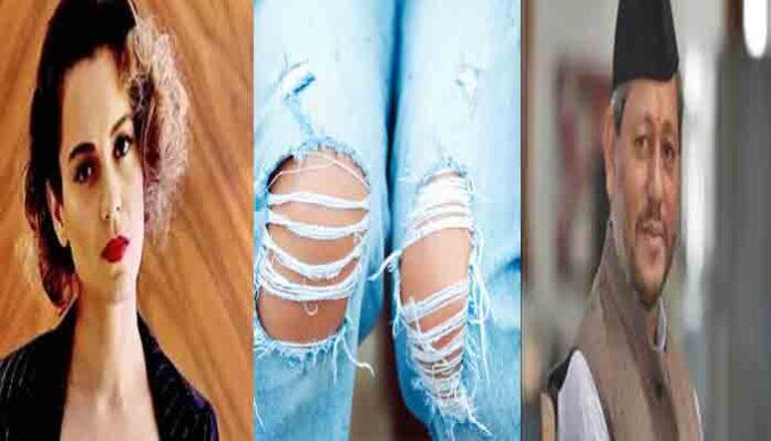 रिप्ड जींस विवाद मामले में कंगना रनौत ने किया ट्वीट, कहा,जीन्स ऐसी पहनें जो आपकी स्टाइल दिखाए,गरीबी नहीं।