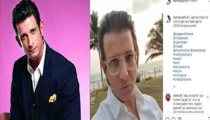 Sharman Joshi मना रहे 42वां बर्थडे, वीडियो शेयर कर वैक्सीन लगवाने की अपील की.