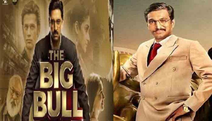 फिल्म द बिग बुल रिलीज होने के बाद एक्टर अभिषेक बच्चन ने किया बड़ा खुलासा,रिपोर्ट पढ़ें।