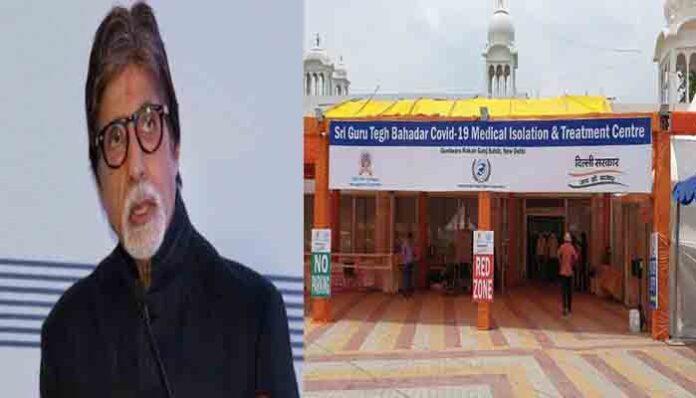अमिताभ बच्चन ने कोविड केयर सेंटर बनाने के लिए दी 2 करोड़ की मदद,जानें।