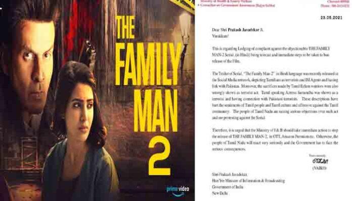 द फैमिली मैन 2 को लेकर बढ़ा विवाद,तमिलनाडु सरकार ने की प्रतिबंधित करने की मांग।