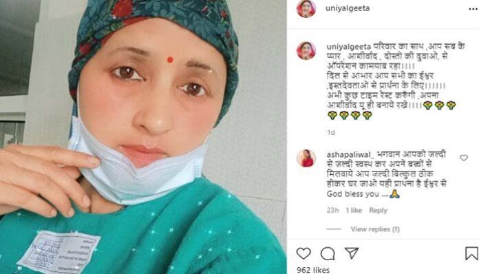 खुशखबरी: गीता उनियाल के कैंसर का ऑपरेशन रहा सफल,पोस्ट कर जानकारी की साझा।