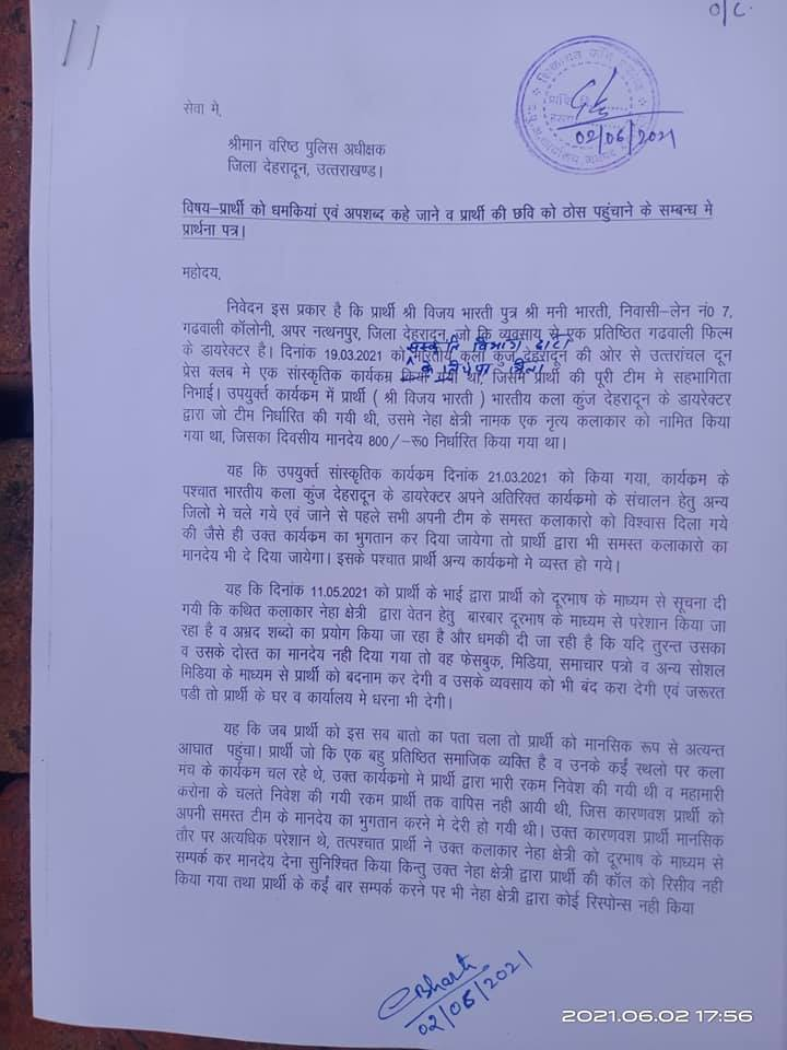 19528-2vijay-bharti-files-f-i-r-against-neha-chhetri-dehradun-police-will-investigate-the-matter