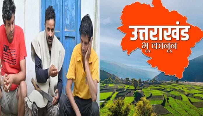 उत्तराखंड भू-कानून पर अब बनी लघु फिल्म,टीम मंगतू का जबरदस्त प्रदर्शन।
