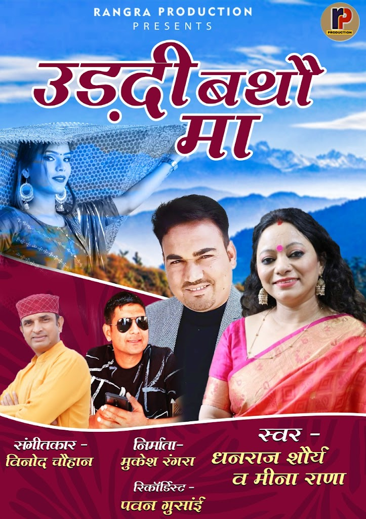 Dhanraj Shaurya and Meena Rana's new song will be released soon, poster released.
