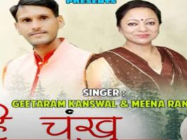 20763-2in-the-jugalbandi-of-geetaram-and-meena-rana-o-chankhu-song-became-the-choice-of-the-audience-see-you-too